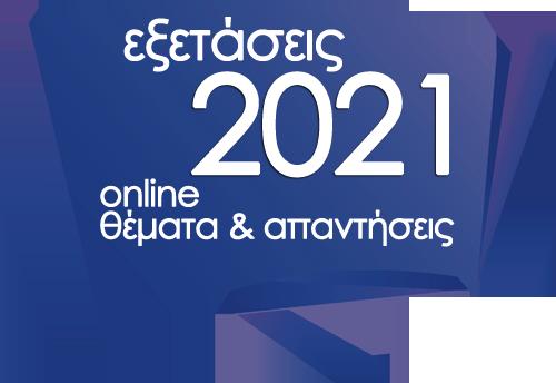 themata2021